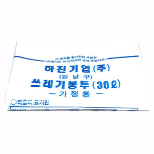 가정용규격 종량제쓰레기봉투(30L/20p)