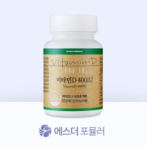 비타민D 400IU*1병(90일분)