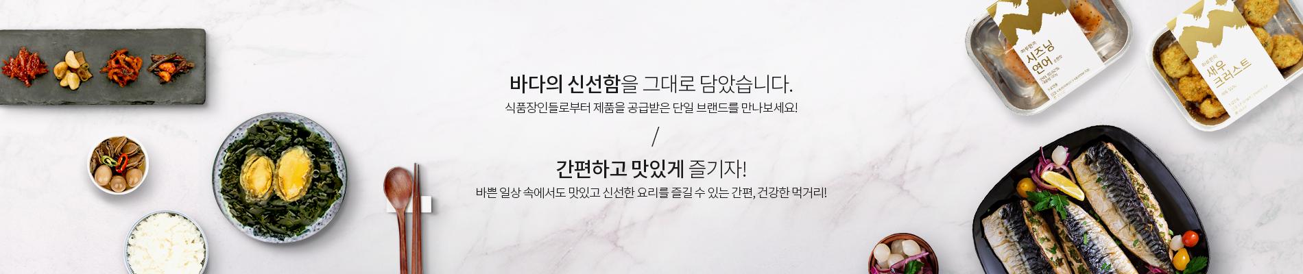 어부의밥상/H-SWEET