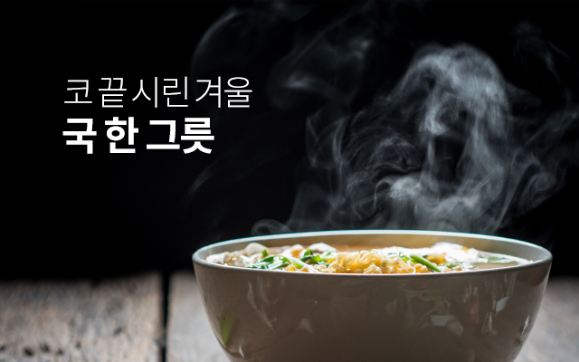 국 한 그릇