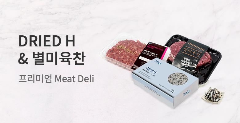 Dried H/별미육찬