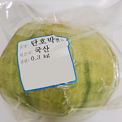 친환경 미니단호박(개)